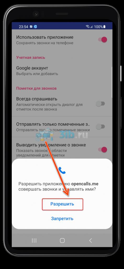 OpenCalls.me Андроид права на звонки