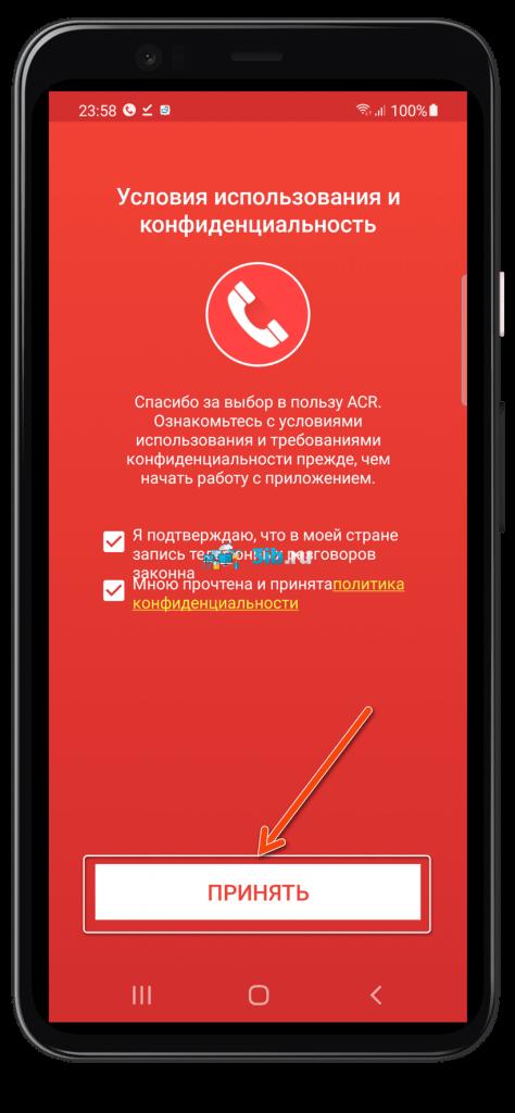 Приложение ACR Андроид принять
