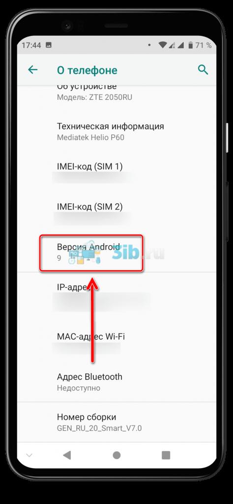 Версия Андроида на телефоне