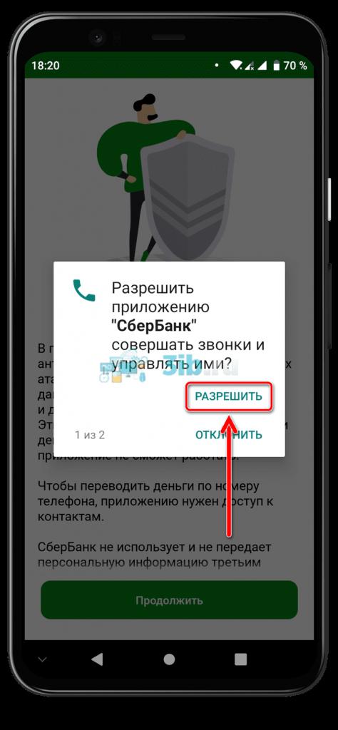 Сбербанк онлайн на Андроид предоставление прав
