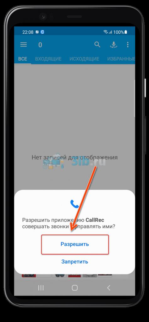 Приложение CallRec доступ к совершению звонков