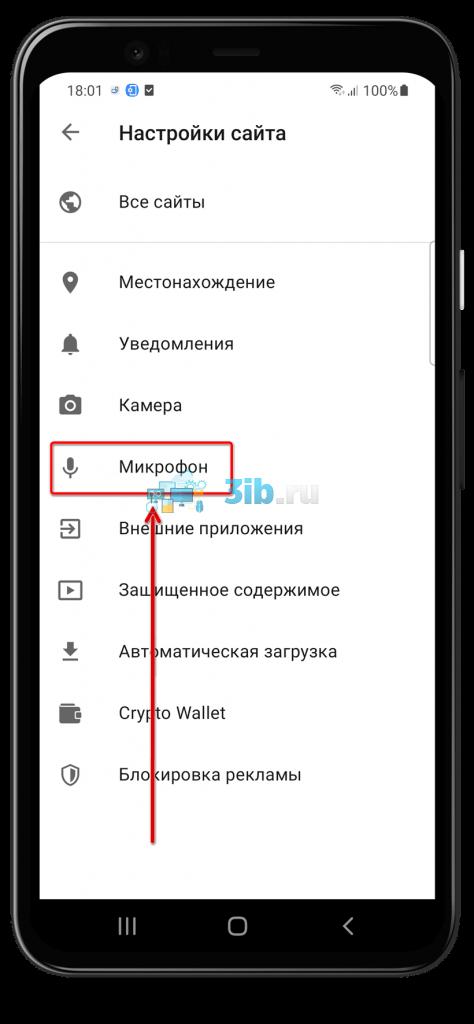 Приложение Opera Android - вкладка Микрофон