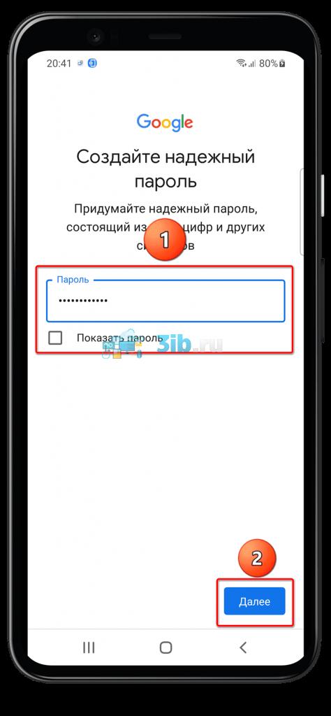 Родительский режим Андроид указываем пароль