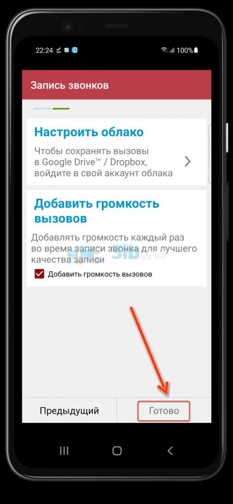 Automatic Call Recorder (Appliqato) Андроид облачное хранилище