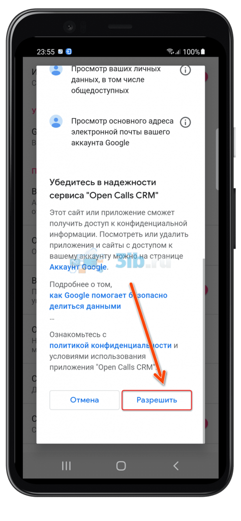 OpenCalls.me Андроид права на запись микрофона