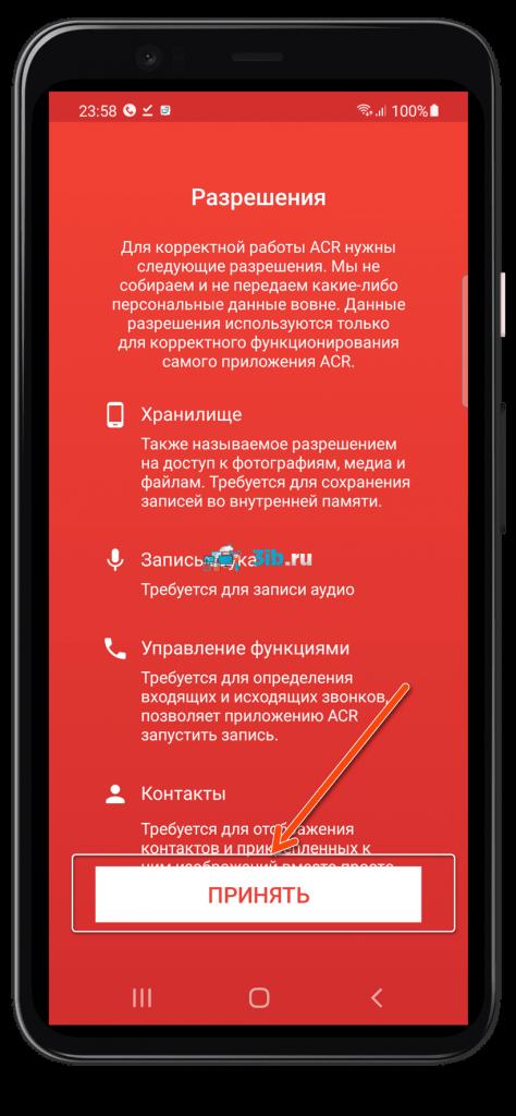Приложение ACR Андроид предоставление прав
