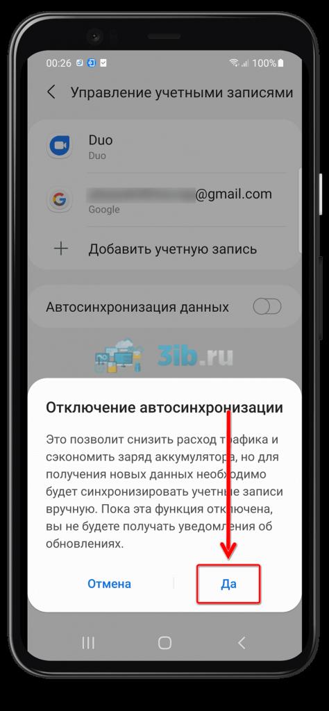 Отключить автоматическую синхронизацию контактов Андроид подтверждение