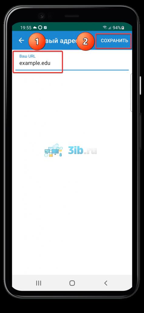 Adult Block Андроид - указываем веб сайт