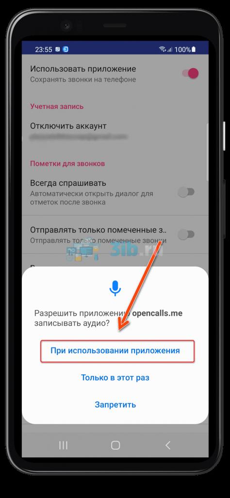OpenCalls.me Андроид связать с профилем Гугл