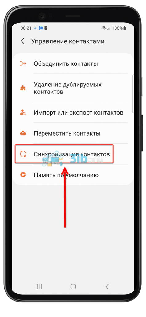 Приложение Контакты на Андроиде - Синхронизация контактов