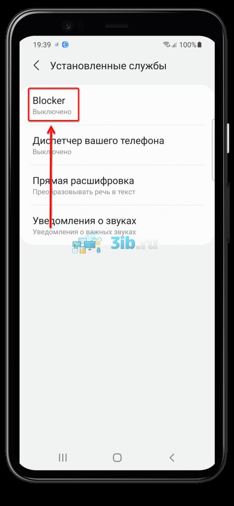 Приложение Blocker Андроид установленные службы