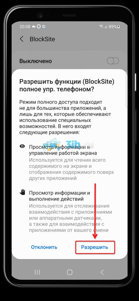 BlockSite Андроид - расширенные права