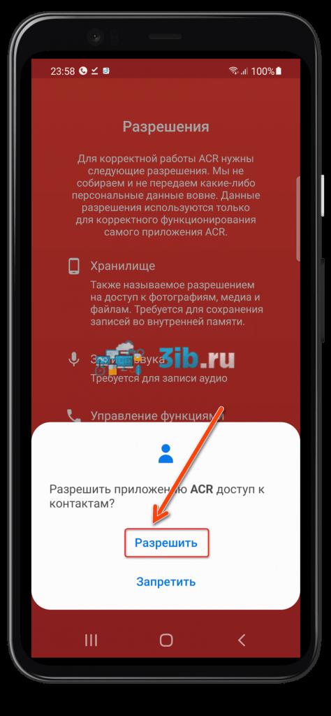 Приложение ACR Андроид предоставление прав к контактам