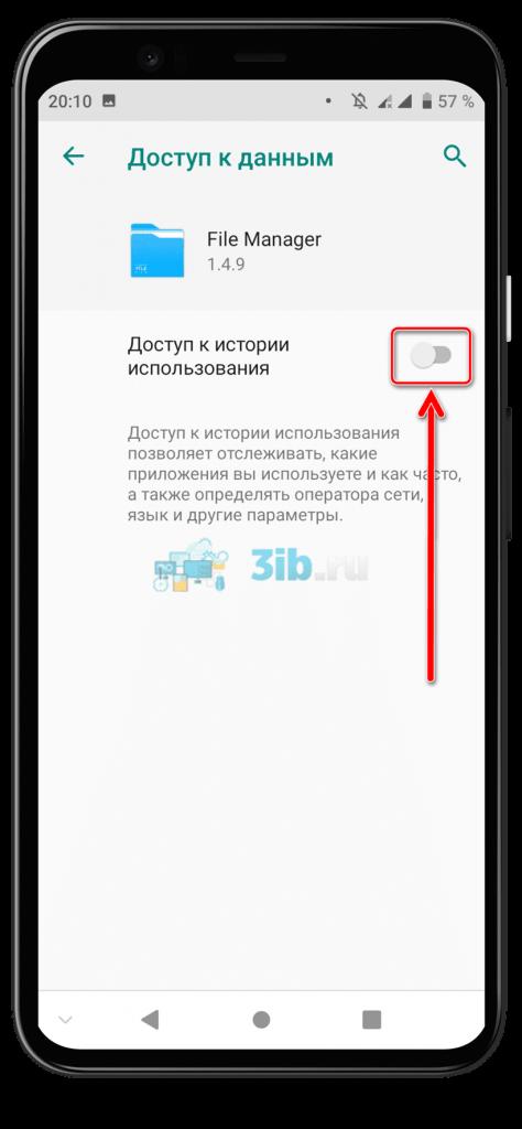 ES Проводник Андроид доступ к истории использования