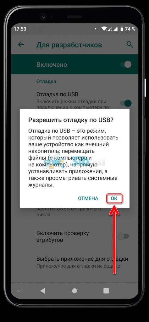 Отладка по USB Андроид включение