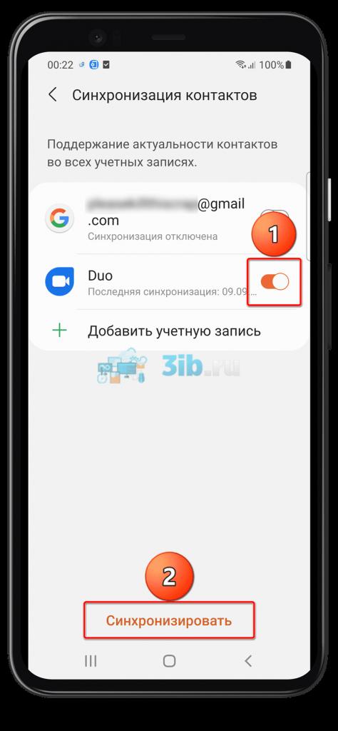 Синхронизация контактов Duo Андроид