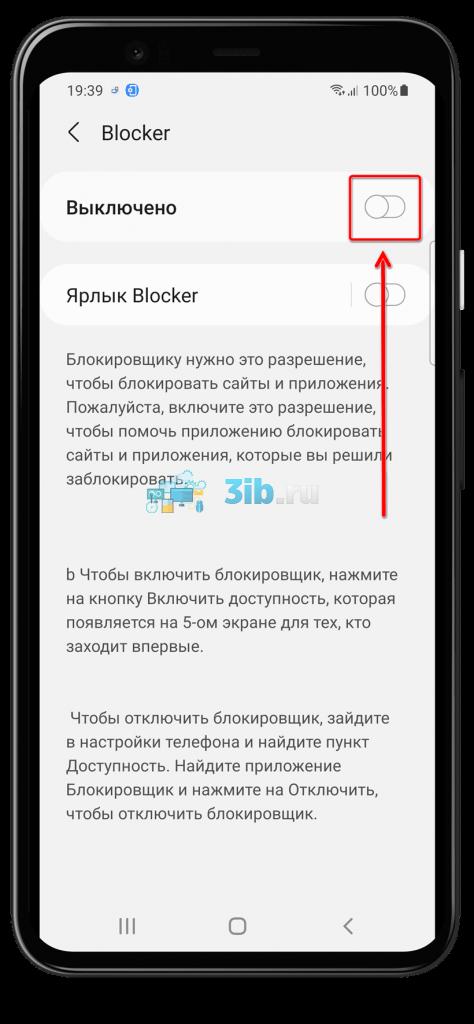 Приложение Blocker Андроид сетевые права