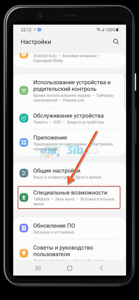 Специальные возможности на Андроиде