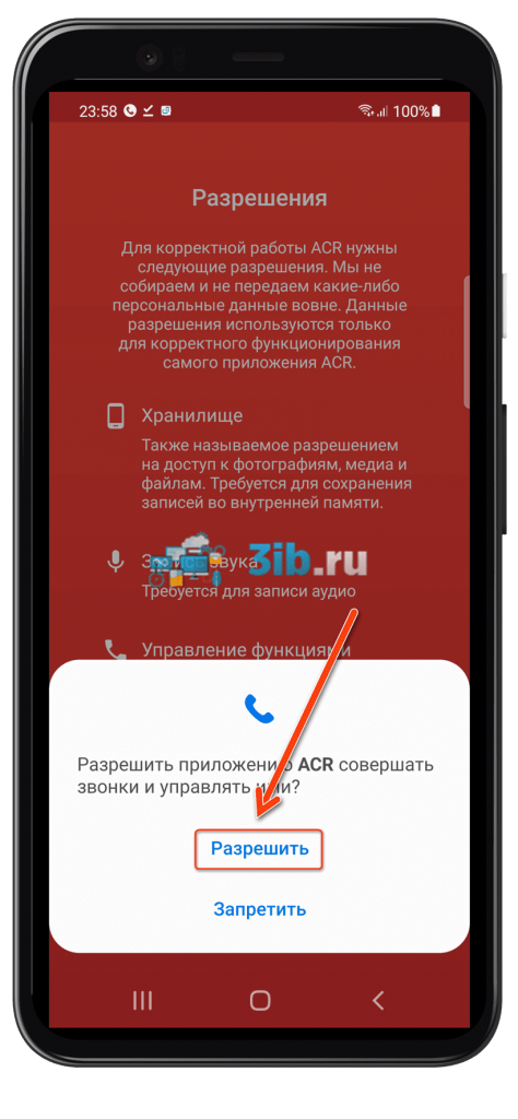 Приложение ACR Андроид предоставление прав к вызовам