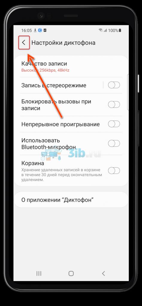 Настройка диктофона Андроид Самсунг