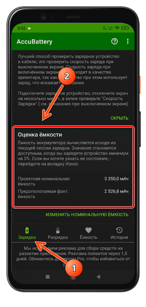 AccuBattery Android Оценка емкости аккумулятора