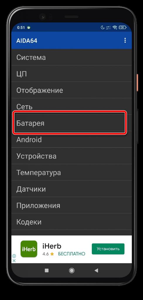 AIDA64 Android вкладка