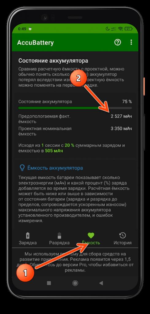 AccuBattery Android Состояние аккумулятора