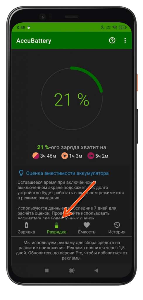 AccuBattery Android главное меню