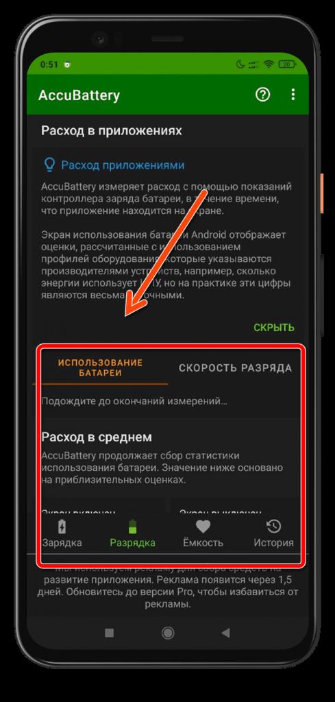AccuBattery Android расход в приложениях