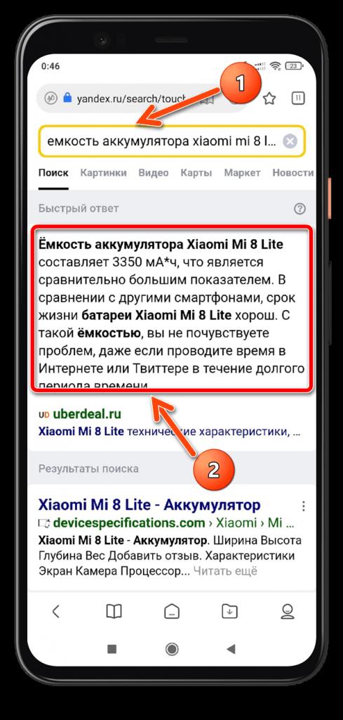Емкость аккумулятора Xiaomi поиск в интернете
