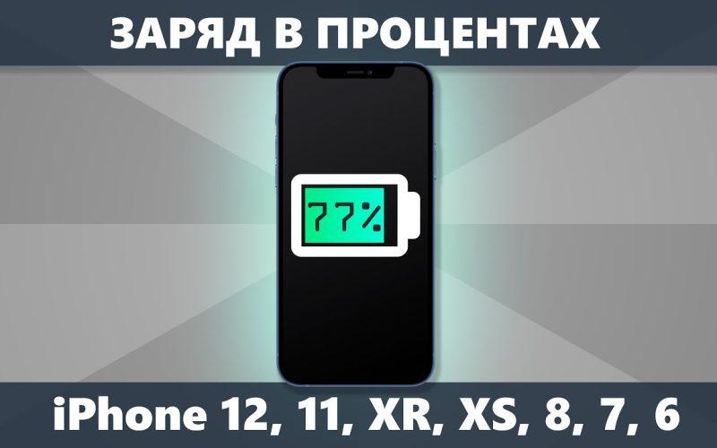 Как сделать заряд в процентах на Айфоне